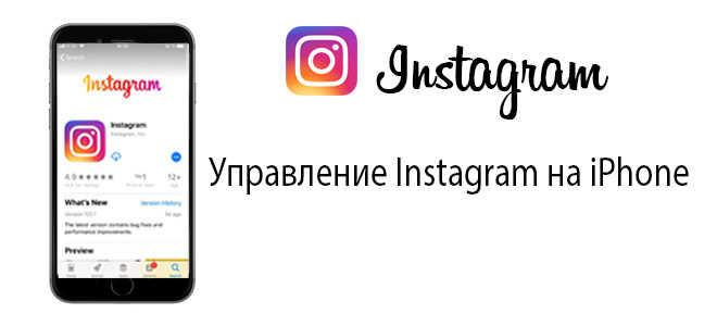 Управление Instagram на iPhone