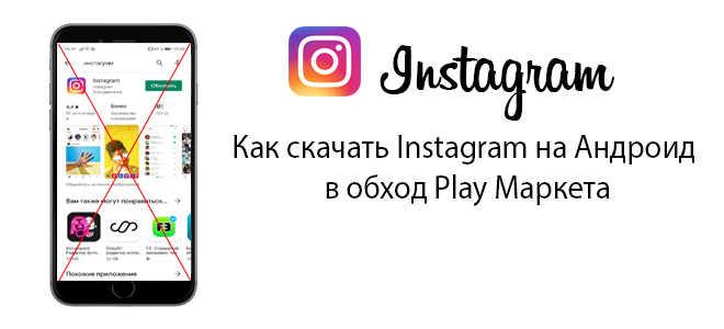 Как скачать Instagram на Андроид в обход Play Маркета