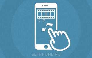 Как на видео наложить музыку в айфоне