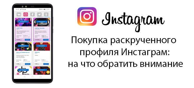 Покупка раскрученного профиля Инстаграм: на что обратить внимание