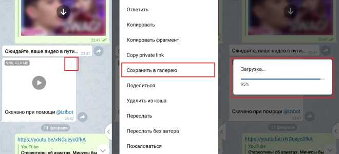 Как правильно скачивать видео из социальной сети на телефон