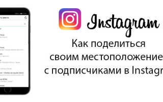 Как поделиться своим местоположением в Instagram