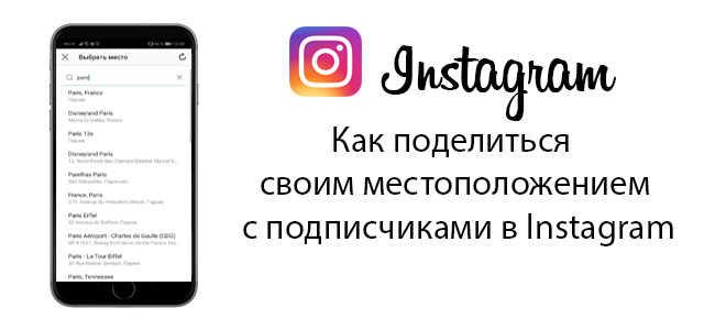 Как поделиться своим местоположением с подписчиками в Instagram