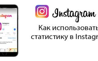 Как использовать статистику в Instagram