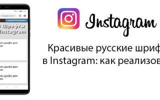 Красивые русские шрифты в Instagram: как реализовать