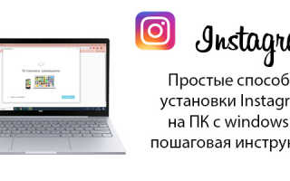 Простые способы установки Instagram на ПК с windows 8: пошаговая инструкция