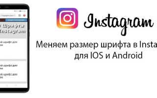 Меняем размер шрифта в Instagram: для IOS и Android