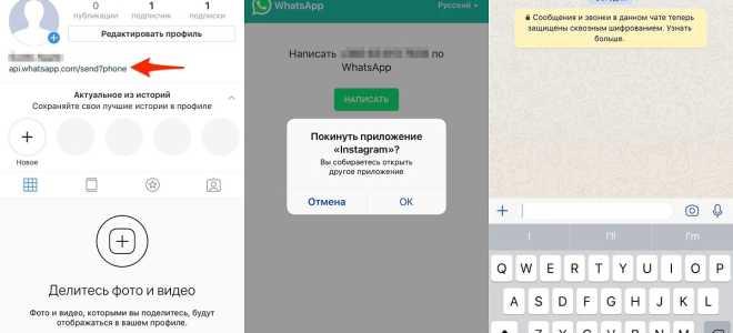 Способы отправки видео в вотсап из инстаграм