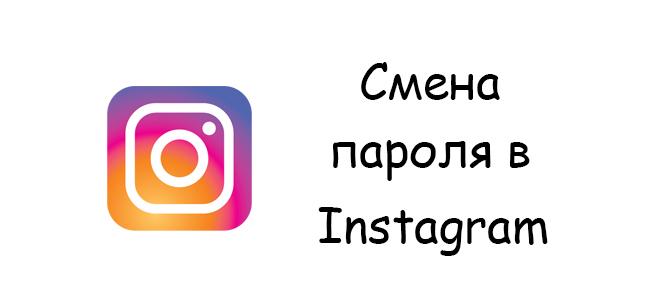 Instagram утеряны доступы