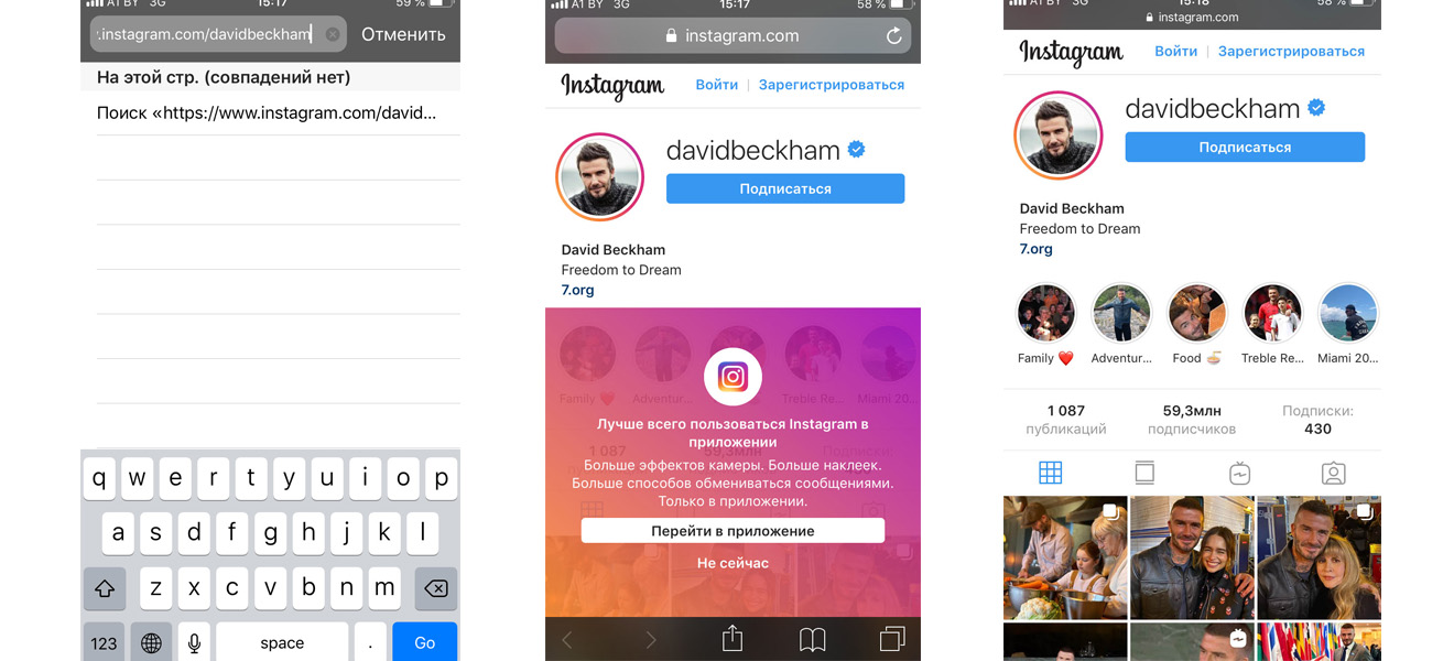 Instagram без регистрации с мобильного