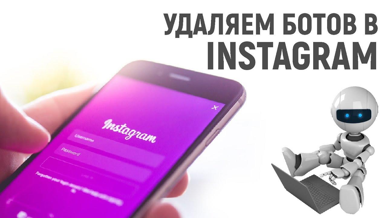удалить ботов из подписчиков инстаграм